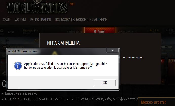 ошибка-в-WoT-Application-has-failed-to-start-because-no-appropriate-graphics