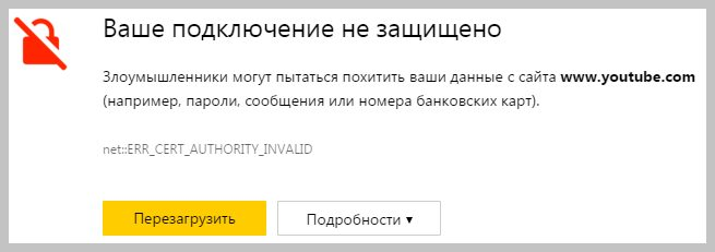 NET-ERR-CERT-AUTHORITY-INVALID-что-делать