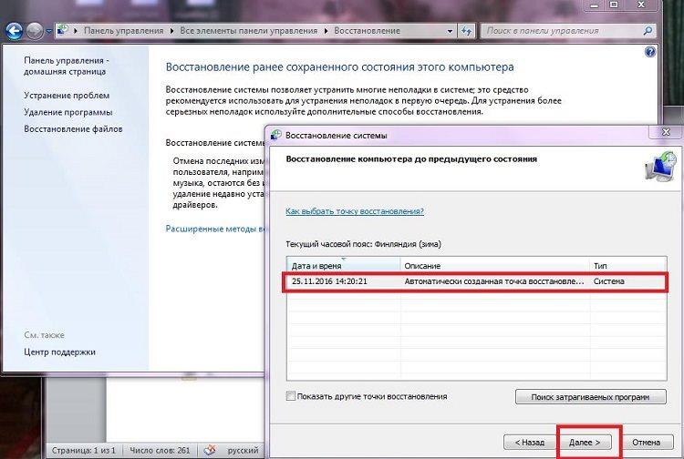 откат-системы-для-разгрузки-от-nt-kernel-system
