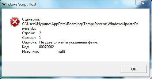 Ошибка Windows Script Host — как исправить