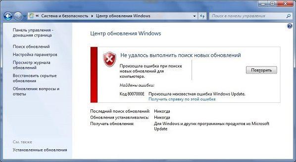 Ошибка обновления 8007000E в Windows 7 — как исправить