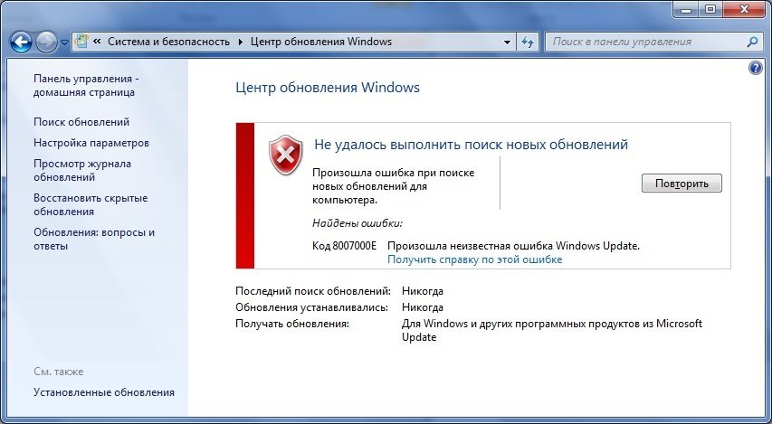 Что это за ошибка Windowsupdate_8007000E