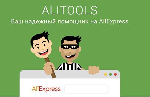 Расширение Ali Tools для Яндекс браузера