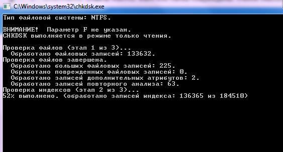 Применяем-команду-chkdsk-для-проверки-ошибок-жесткого-диска