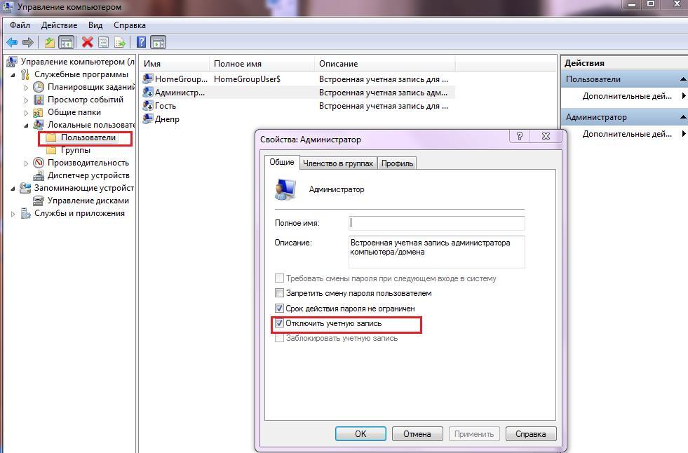 CreateProcess-Код-740-отключаем-учетную-запись