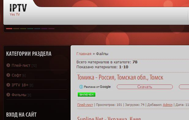 IPTV-плейлист-m3u-российских-каналов