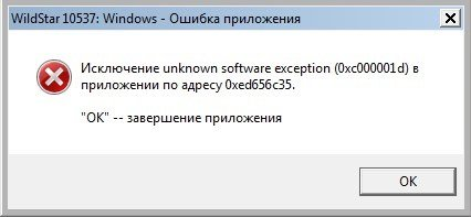 Ошибка-Исключение-Unknown-Software-Exception-0xc000001d
