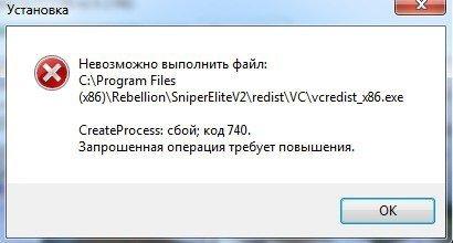createprocess failed code 267