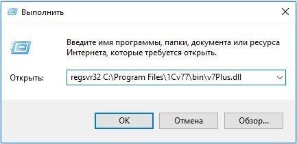 Как-зарегистрировать-v7plus-dll-в-Windows