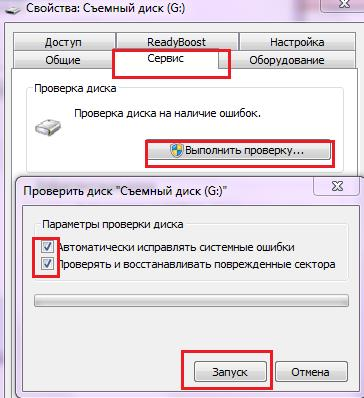 ошибка-файл-или-папка-повреждены-чтение-невозможно-на-флешке