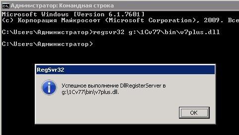 Ошибка-компоненты-v7plus-dll-отсутствует-CLSID-решение