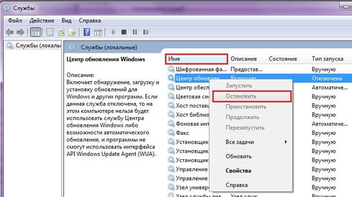 Исправляем-ошибку-Windows-Script-Host-в-Windows-7