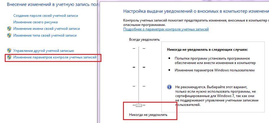 Изменение-параметров-контроля-для-решения-ошибки-CreateProcess-код-740