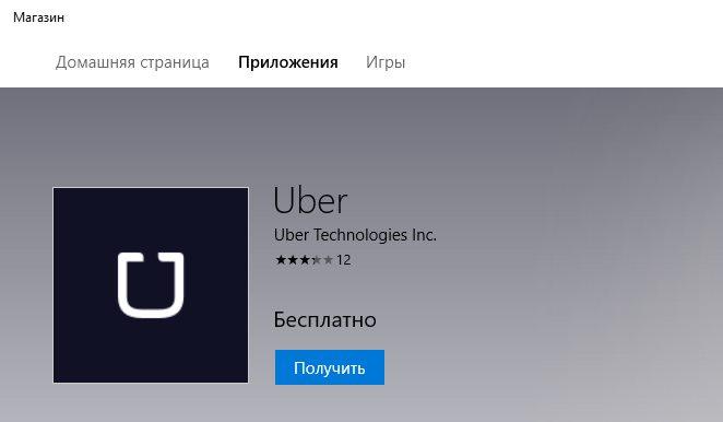 Загрузка-официального-приложения-Uber-из-Windows-Store