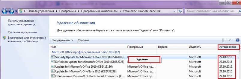 Исправляем-Windows-Script-Host-удалением-обновлений