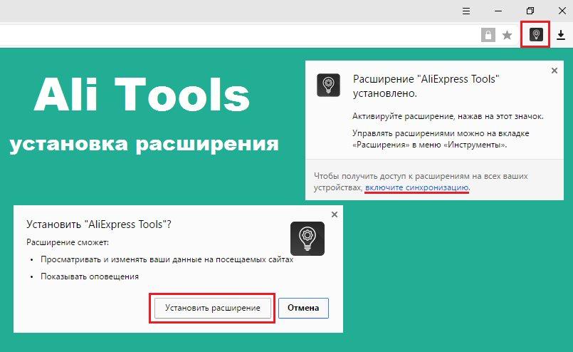 Ali-Tools-для-Яндекс-браузера