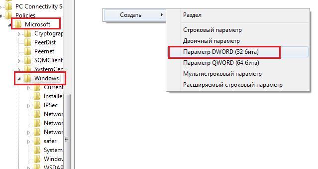 Выключаем-Xbox-DVR-в-реестре-без-входа-в-аккаунт