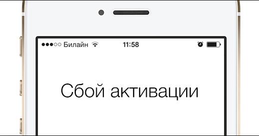 Активация устройства