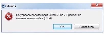 Ошибка iTunes