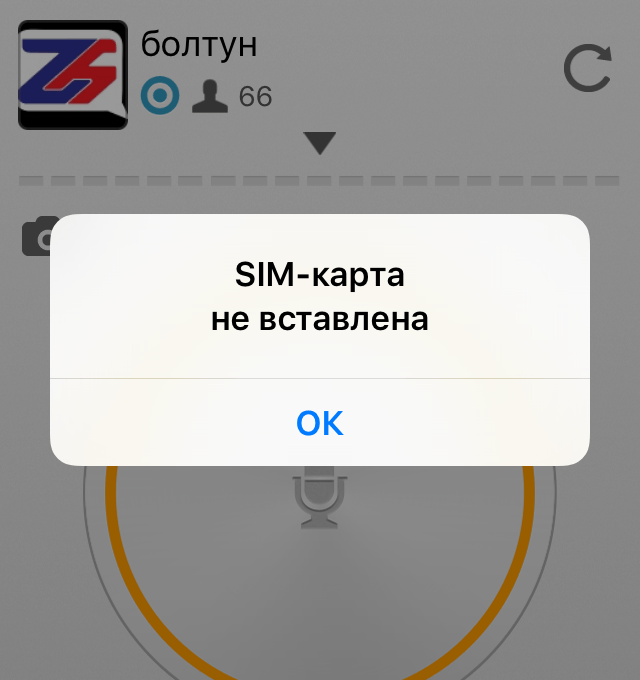 SIM-карта извлечена