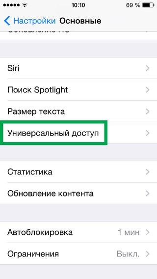 iPhone Универсальный доступ