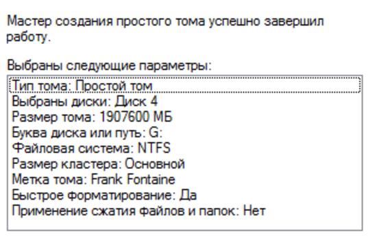 Данные тома