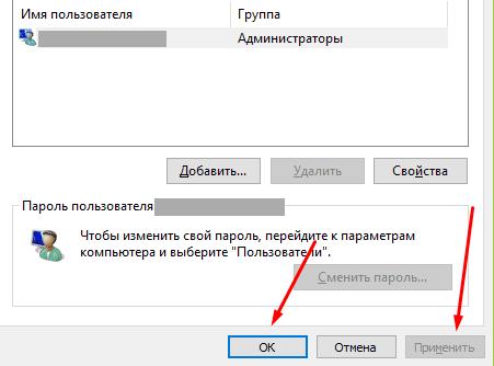 как снять пароль с компьютера
