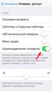 Почему в айфоне не работает звук в наушниках