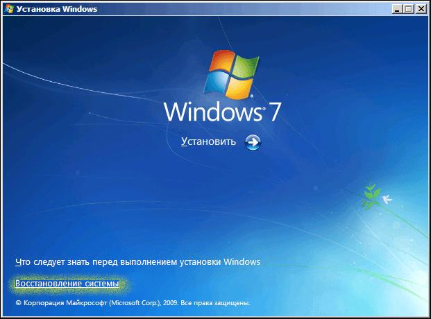 Окно приглашения установщика Windows
