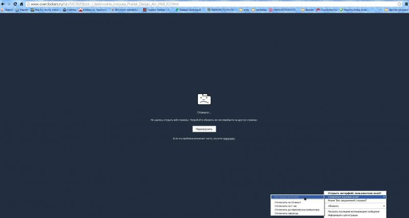 Как исправить ошибку «Опаньки… При загрузке этой страницы возникли неполадки в Google Chrome»
