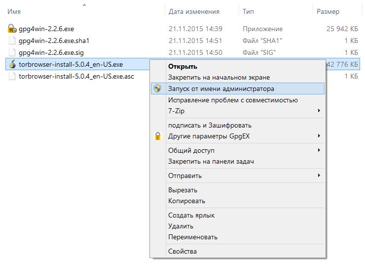 Файл torbrowser-install-5.0.4_en-US.exe