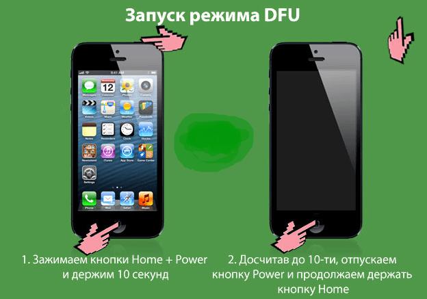 Перевод устройства в DFU Mode