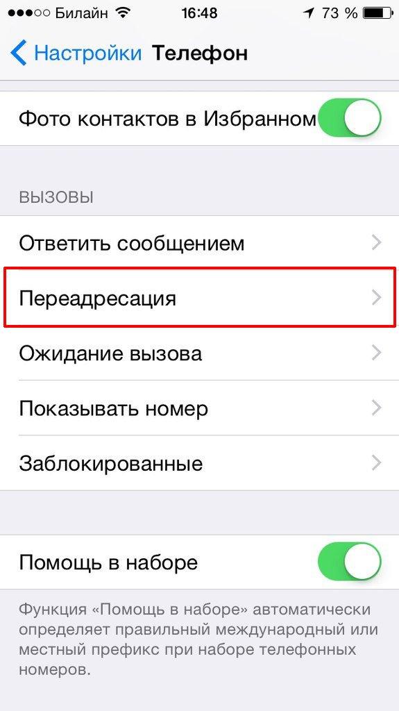 Как сделать переадресацию телефон самсунг