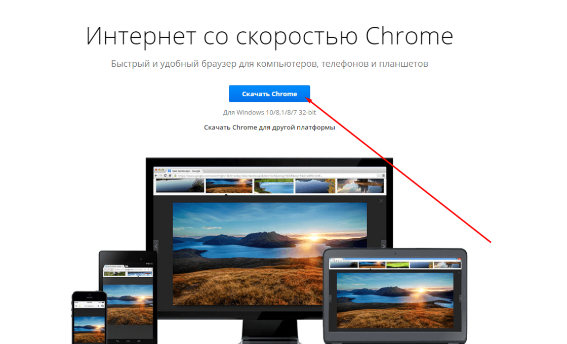 Сайт Google Chrome