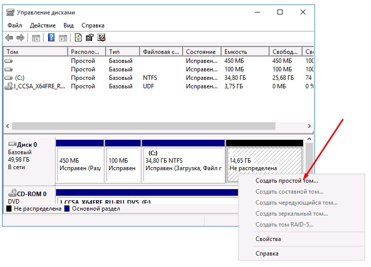 Как расширить том с в windows