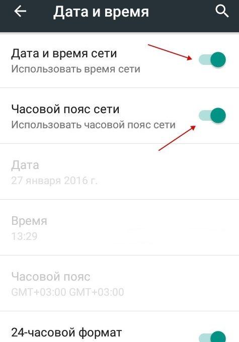 Установка правильной даты и времени на Android устройствах