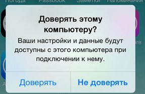 Уведомление на устройстве