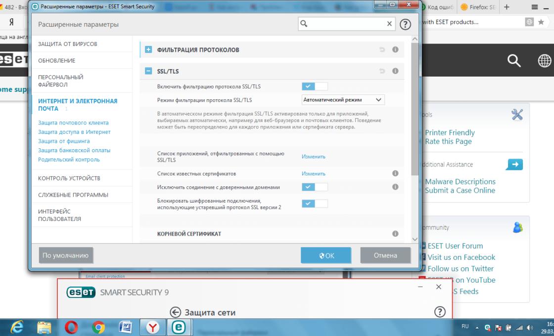Выпадающее меню SSL/TLC
