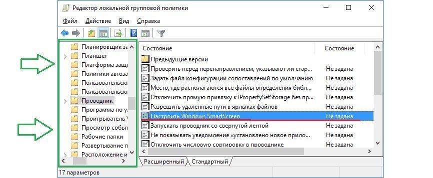 Папка «Проводник» и пункт «Настроить Windows SmartScreen»