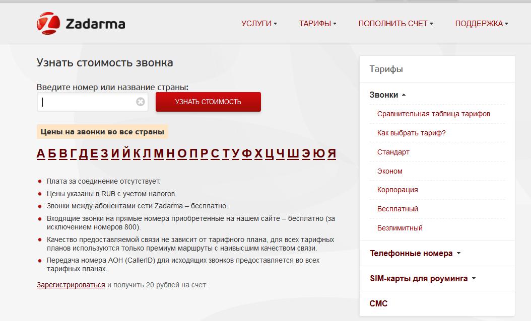 Zadarma