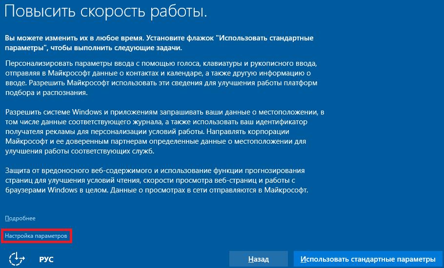 Подтверждение конфиденциальности при установке Windows