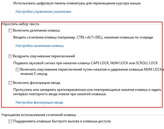 Настройка параметров клавиатуры