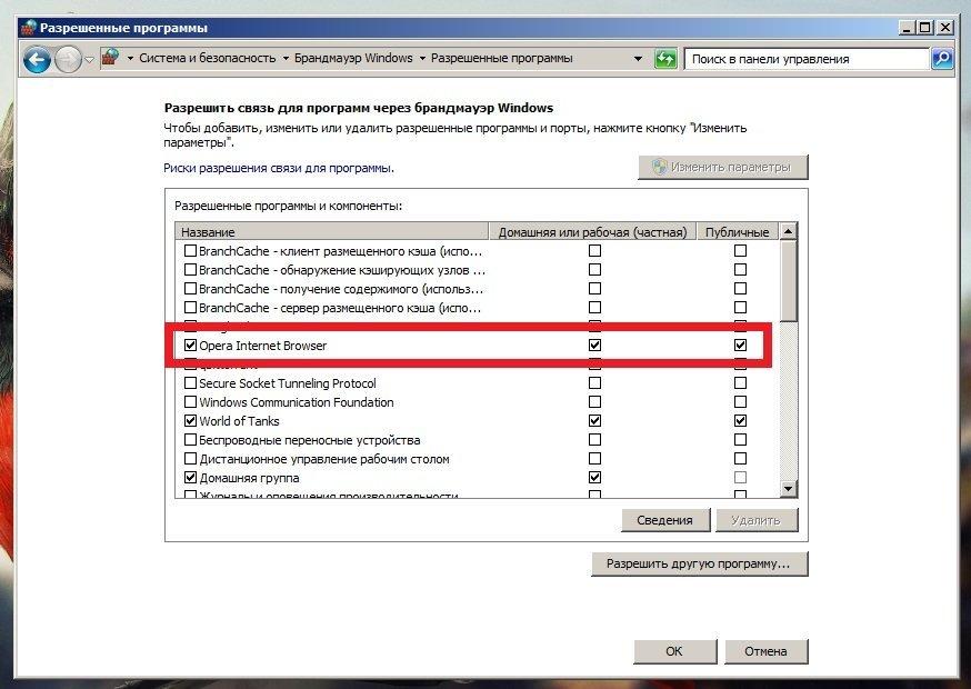 Разрешение запуска программы через брандмауэр Windows