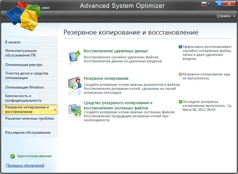 Advanced.System.Optimizer
