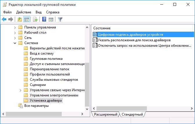 Цифровая подпись в gpedit