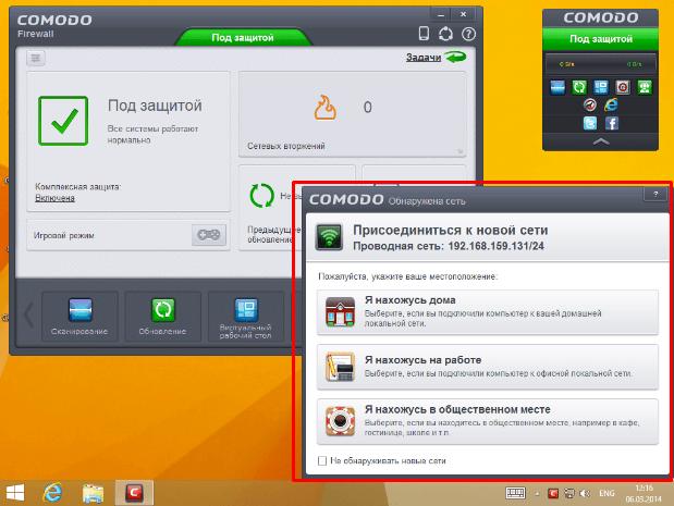 Comodo Firewall — файрвол для Windows 10