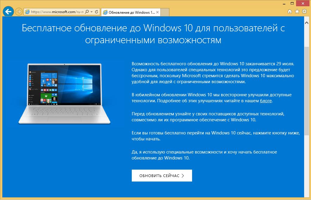 Готовность к загрузке Windows 10 Updater