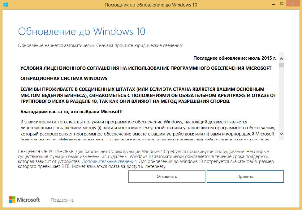 Готовность Windows 10 Updater к началу установки Windows 10