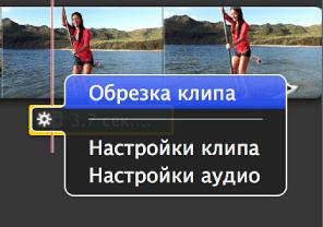 Обрезка фоновой музыки в iMovie