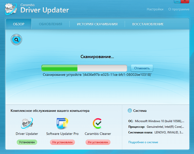 Интерфейс Carambis Driver Updater